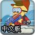 卡通貓水槍大戰中文版