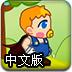 超級寶貝冒險路中文版