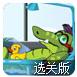 小鳄鱼爱小黄鸭选关版