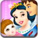 白雪公主和王子照顧寶貝