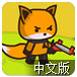 小貓突擊隊2中文版