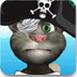 汤姆猫当海盗