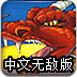 皇家攻防戰2中文無敵版