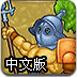 竞技场之神中文版