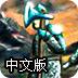 皇族史诗之战2中文版