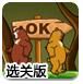 勇敢的熊大熊二�x�P版