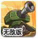 坦克爭霸無敵版